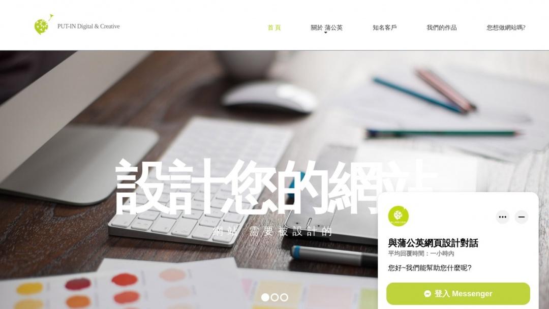 Screenshot of PUT-IN Digital & Creative's Website
