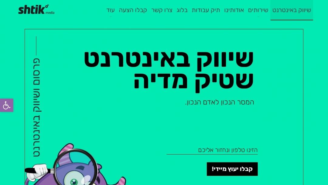 Screenshot of Shtik Media's Website