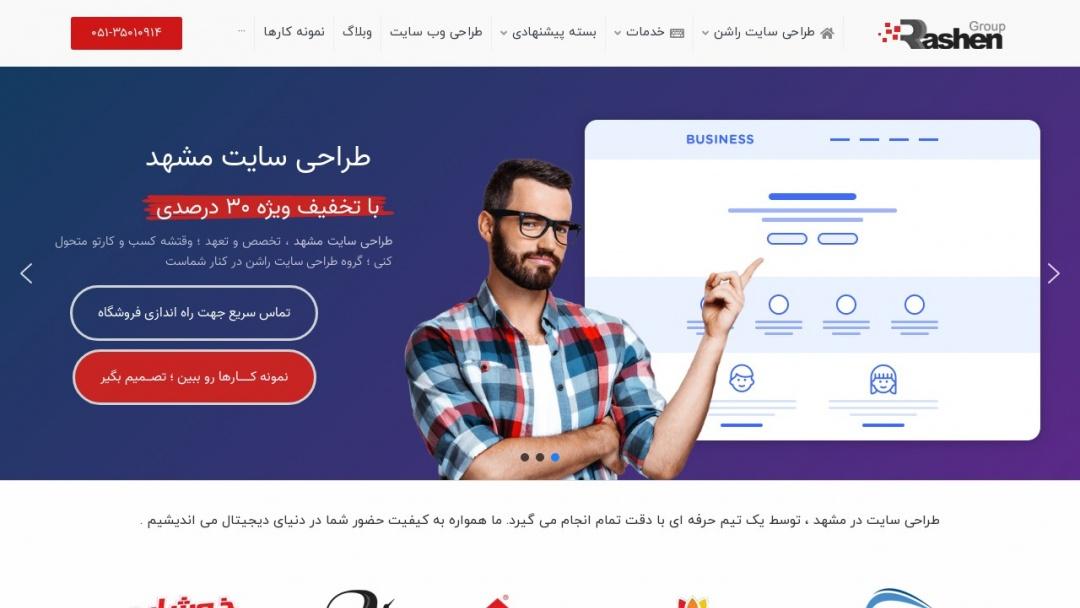Screenshot of Web Rashen's Website