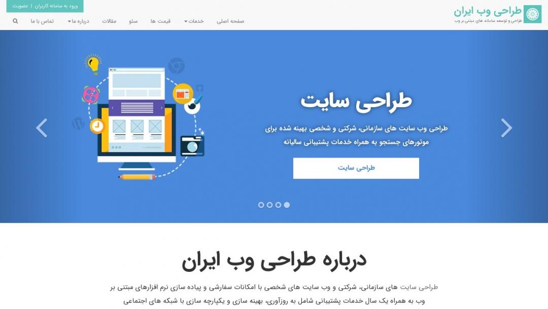 Screenshot of WebDesignIran's Website