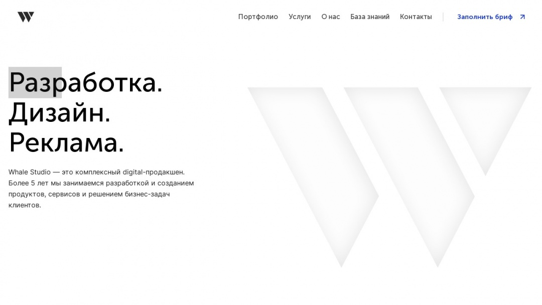 Screenshot of Whale Studio LLC's Website